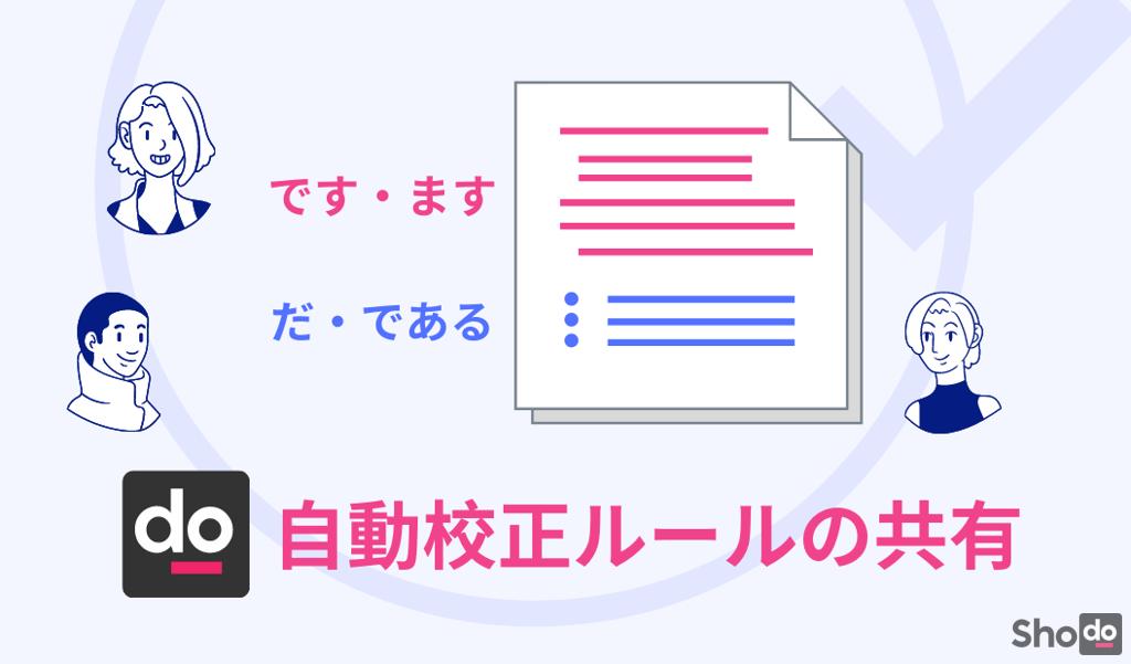 Shodoに自動校正ルールの共有機能をリリース