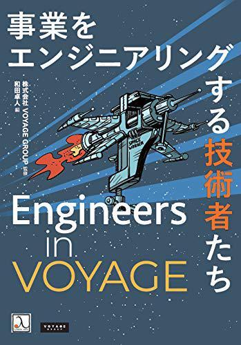 事業をエンジニアリングする技術者たち Engineers in VOYAGE