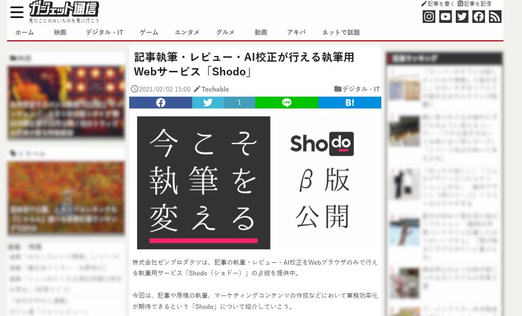 ガジェット通信にShodoの紹介記事が掲載
