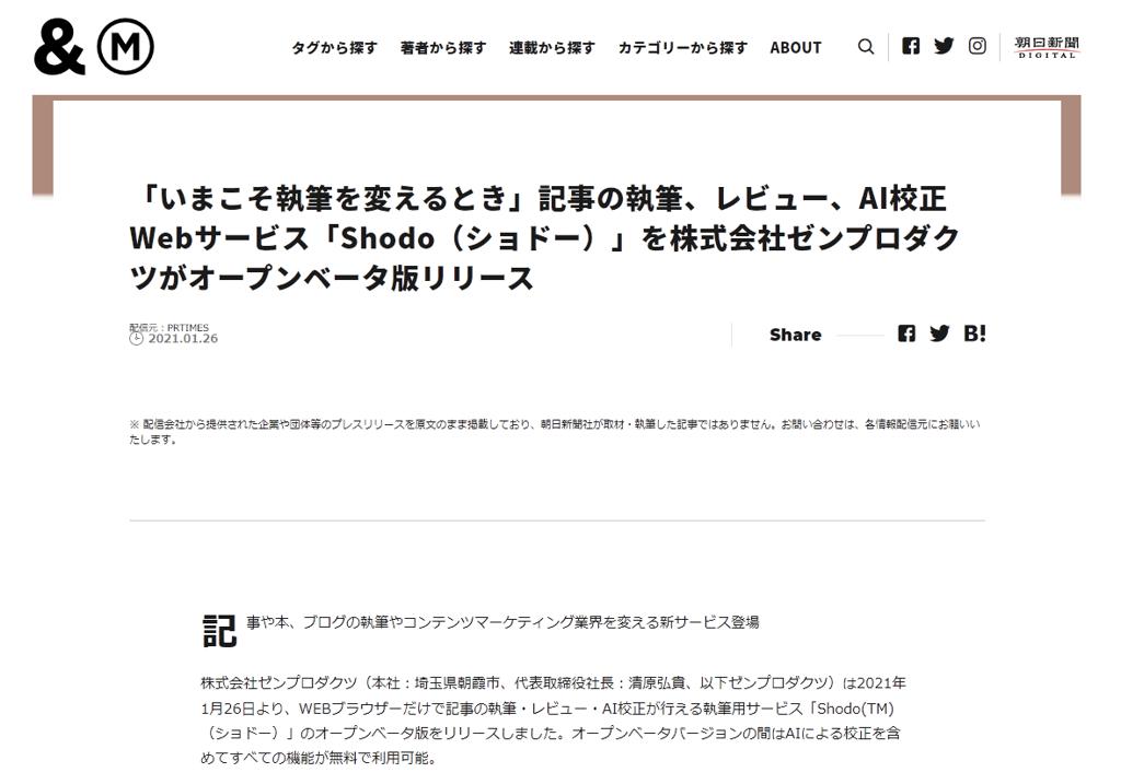 朝日新聞デジタル&M様掲載事例