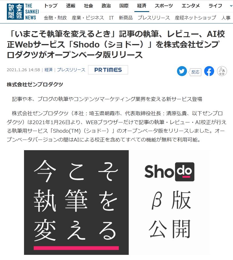 産経ニュース様掲載プレスリリース