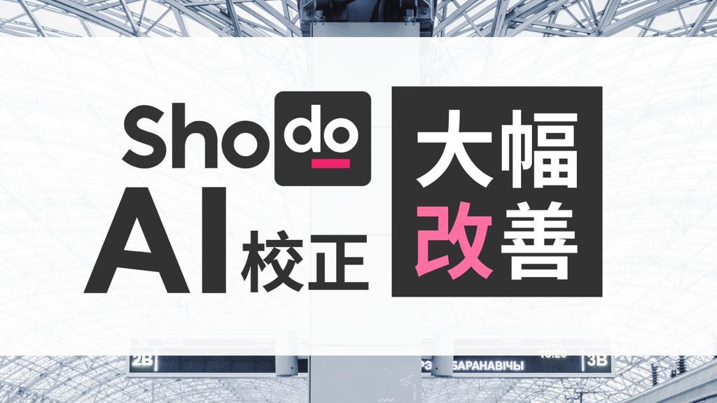 ShodoのAI校正を大幅に改善しました