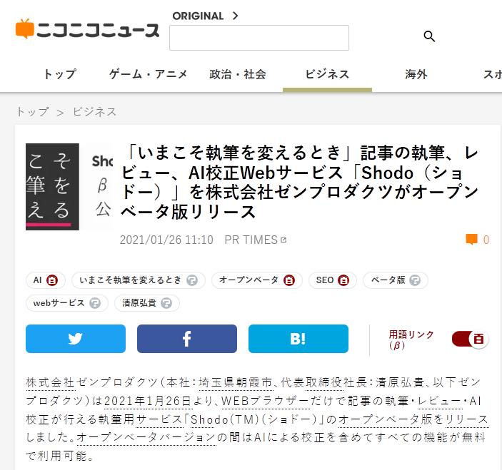 ニコニコニュース様掲載事例プレスリリース