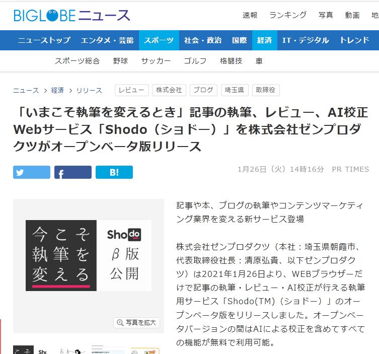 BIGLOBEニュース様掲載事例プレスリリース