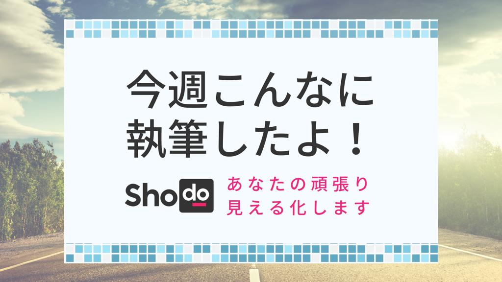 Shodoにあなたの頑張りを見える化する機能をリリース