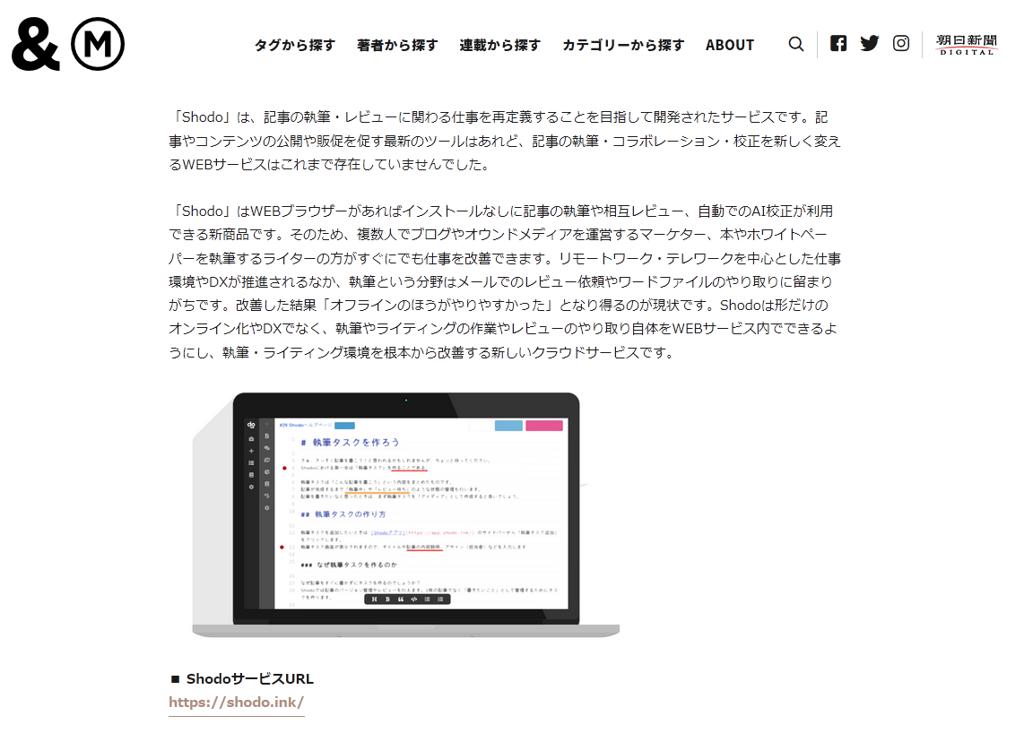 朝日新聞デジタル&M様掲載事例2